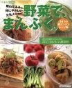 ブックオフオンライン楽天市場店で買える「【中古】 野菜で、まんぷく。 体にやさしい元気メニュー /蔭山はるみ(著者 【中古】afb」の画像です。価格は108円になります。