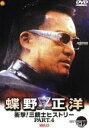 【中古】 蝶野正洋1997〜2000 衝撃!三銃士ヒストリーPART.4 /闘魂Vスペシャル 【中古】afb