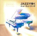 【中古】 COLEZO!::JAZZで聴くニューミュージック /トーマス・ハーデン・トリオ神山純一 【中古】afb