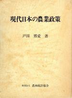 【中古】現代日本の農業政策/戸田博愛【著】【中古】afb
