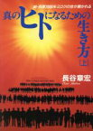 【中古】 真のヒトになるための生き方(上) 続・西暦2000年ミロクの世が開かれる /長谷章宏(著者) 【中古】afb