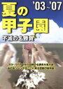 【中古】 夏の甲子園 不滅の名勝負 03〜07  /(スポーツ) 【中古】afb