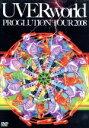 【中古】 PROGLUTION TOUR 2008(初回生産限定版) /UVERworld 【中古】afb