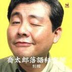 【中古】 喬太郎落語秘宝館 別館 /柳家喬太郎 【中古】afb