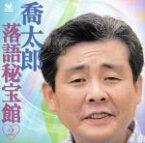【中古】 喬太郎落語秘宝館 2 /柳家喬太郎 【中古】afb