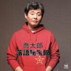 【中古】 喬太郎落語秘宝館 4 /柳家喬太郎 【中古】afb