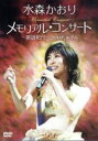 【中古】 メモリアルコンサート〜歌謡紀行〜2008.9.25 /水森かおり 【中古】afb