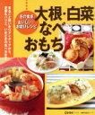 ブックオフオンライン楽天市場店で買える「【中古】 大根・白菜、なべ、おもち /主婦の友社(その他 【中古】afb」の画像です。価格は98円になります。