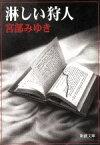 【中古】 淋しい狩人 新潮文庫/宮部みゆき(著者) 【中古】afb