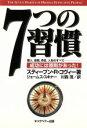 【中古】 7つの習慣 成功には原則があった! /スティーブン・R.コヴィー(著者),ジェームス...