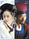 【中古】 風の絵師 DVD−BOX II /パク・シニャン,ムン・グニョン[文根英] 【中古】afb