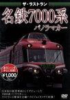 【中古】 ザ・ラストラン 名鉄7000系 /(鉄道) 【中古】afb