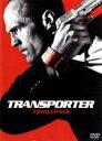 【中古】 トランスポーター DVD トリプルパック /(関連)トランスポーター,