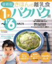 【中古】 最新版きほんの離乳食 パクパク期 1才〜1才6カ月