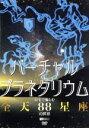 【中古】 シンフォレストDVDバーチャル・プラネタリウム自宅で愉しむ「全天88星座」の世界 /ドキュメント・バラエティ(趣味/教養) 【中古】afb