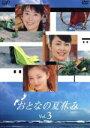 【中古】 おとなの夏休み VOL.3 /寺島しのぶ 【中古】afb