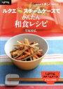 【中古】 ルクエ スチームケースでかんたん和食レシピ /笠原...