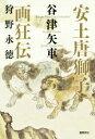 【中古】 安土唐獅子画狂伝 狩野永徳 /谷津矢車(著者) 【中古】afb
