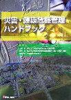 【中古】 災害・健康危機管理ハンドブック /石井昇,奥寺敬,箱崎幸也【編】 【中古】afb