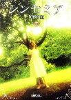【中古】 シンセミア(3) 朝日文庫/阿部和重【著】 【中古】afb