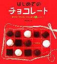 ブックオフオンライン楽天市場店で買える「【中古】 はじめてのチョコレート 作りたい・贈りたい・とっておきのチョコレシピ /柳瀬久美子【著】 【中古】afb」の画像です。価格は198円になります。