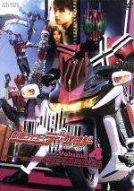 Kamen Rider decade episode 1 VOL4 ,,,,, afb