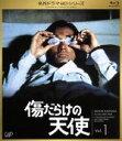 【中古】 傷だらけの天使 Vol.1(Blu−ray Disc) /萩原健一,岸