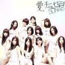 【中古】 愛、チュセヨ(劇場盤) /SDN48 【中古】af...