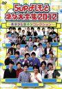 【中古】 5upよしもとネタ大全集2012〜本ネタ&裏ネタコ