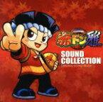 【中古】 パチスロ 赤ドン雅 SOUND COLLECTION /universal sound team 【中古】afb