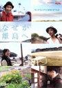 【中古】 キングコング×NON STYLE なぜか離島へ・・・presented by いつも!ガリゲル /キングコング,NON STYLE 【中古】afb