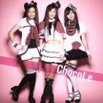 【中古】 ミルクとチョコレート(DVD付) /ChocoLe 【中古】afb