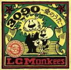 【中古】 3090〜愛のうた〜 /LGMonkees 【中古】afb
