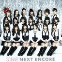 【中古】 NEXT ENCORE(劇場盤) /SDN48 【...