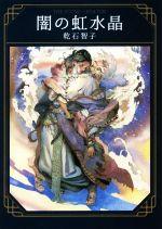 【中古】 闇の虹水晶 創元推理文庫/乾石智子(著者) 【中古】afb