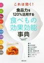【中古】 これは効く!食品力を120%活用する食べもの効果効能事典 /...