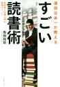 【中古】 速読日本一が教える すごい読書術 短時間で記憶に残
