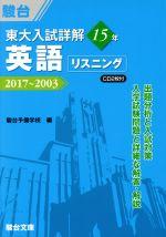 学習参考書・問題集, 高校・大学受験  15 20172003 () afb