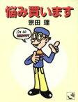 【中古】 悩み買います 角川mini文庫/宗田理(著者) 【中古】afb