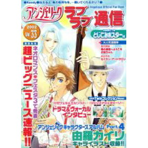 [Occasion] Angelie Club Love News (33) Angelique Official Fan Book / Manga / Anime Illustration Collection (Other) [Used] afb