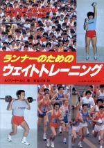 【中古】 ランナーのためのウェイトトレーニング /A・フリードベルク(著者),有吉正博(著者) 【中古】afb