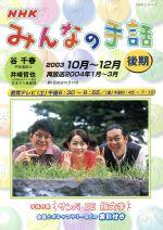 【中古】 NHK みんなの手話 2003後期 /社会・文化(その他) 【中古】afb