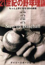【中古】 21世紀の野球理論 もっと上手になる /デイリースポーツ社(著者) 【中古】afb
