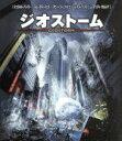 【中古】 ジオストーム ブルーレイ&DVDセット(Blu−r