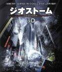 【中古】 ジオストーム 3D&2Dブルーレイセット(Blu−ray Disc) /ジェラルド・バトラー,ジム・スタージェス,アビー・コーニッシュ,ディーン・デヴリン 【中古】afb