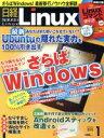 ブックオフオンライン楽天市場店で買える「【中古】 日経Linux(2013年1月号 月刊誌/日経BPマーケティング(その他 【中古】afb」の画像です。価格は110円になります。