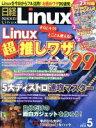 ブックオフオンライン楽天市場店で買える「【中古】 日経Linux(2014年5月号 月刊誌/日経BPマーケティング(その他 【中古】afb」の画像です。価格は110円になります。