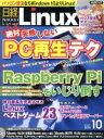 ブックオフオンライン楽天市場店で買える「【中古】 日経Linux(2015年10月号 月刊誌/日経BPマーケティング(その他 【中古】afb」の画像です。価格は110円になります。