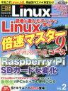 ブックオフオンライン楽天市場店で買える「【中古】 日経Linux(2016年2月号 月刊誌/日経BPマーケティング(その他 【中古】afb」の画像です。価格は110円になります。