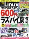 ブックオフオンライン楽天市場店で買える「【中古】 日経Linux(2017年4月号 月刊誌/日経BPマーケティング(その他 【中古】afb」の画像です。価格は110円になります。